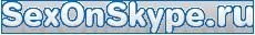 SexOnSkype - ВебКам форум.